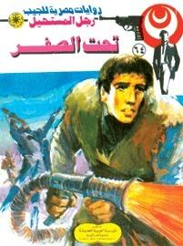 تحت الصفر نبيل فاروق