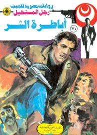 أباطرة الشر نبيل فاروق
