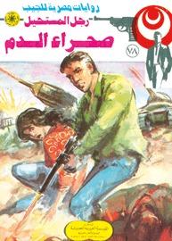 صحراء الدم نبيل فاروق