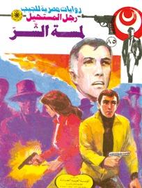 لمسة الشر  by  نبيل فاروق