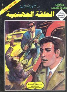الحلقة الجهنمية نبيل فاروق