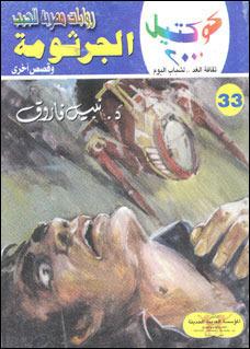 الجرثومة وقصص أخرى نبيل فاروق