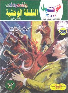 السلسلة الوحشية وقصص أخرى  by  نبيل فاروق