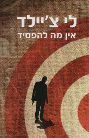 אין מה להפסיד (Jack Reacher, #12)  by  Lee Child