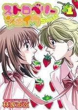 Strawberry Shake, Vol. 1 Shizuru Hayashiya