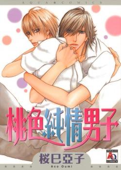 Momoiro Junjou Danshi (Love Circumstances, #1)  by  Aco Oumi