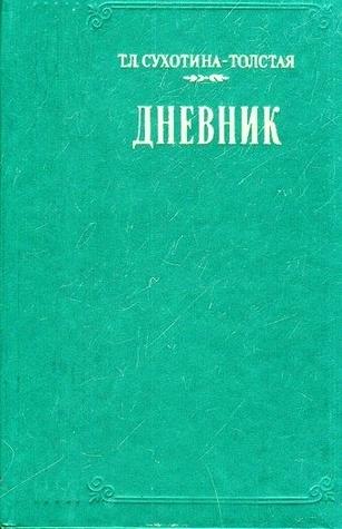 Дневник Татьяна Львовна Сухотина-Толстая