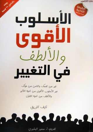 الأسلوب الأقوى والألطف في التغيير  by  نايف الزريق