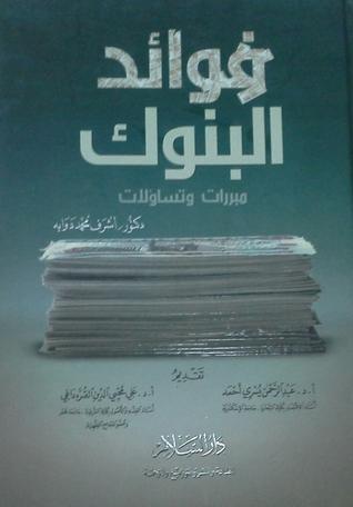 فوائد البنوك.. مبررات وتساؤلات  by  أشرف محمد دوابه