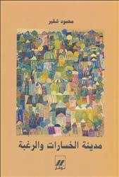 مدينة الخسارات والرغبة  by  محمود شقير