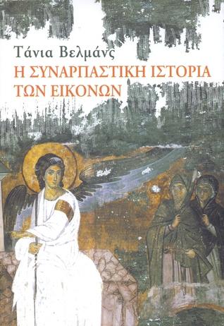Art Et Mentalite a Byzance Tania Velmans