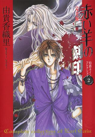 赤い羊の刻印 完全版  [Akaihit Suji no Kokuin Kanzenhan] (The Cain Saga, #4-5)  by  由貴香織里