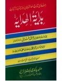 Bidayat al-Hidayat  by  أبو حامد الغزالي