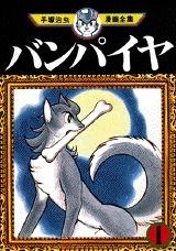 バンパイヤ, Vol. 1  by  Osamu Tezuka