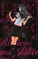 Romi Juri Shiki - Retsuai Collection  by  Nao Doumoto