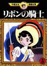 リボンの騎士 3  by  Osamu Tezuka