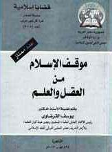 موقف الإسلام من العقل والعلم Yusuf al-Qaradawi - يوسف القرضاوي