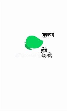 Mukkam  by  Gauri Deshpande