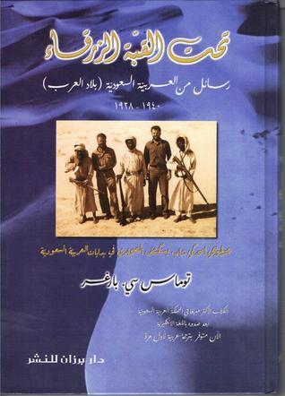 تحت القبة الزرقاء، رسائل من العربية السعودية (بلاد العرب) 1940-1938 توماس سي. بارغر