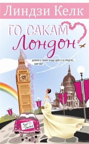 Го сакам Лондон (I Heart, #5)  by  Lindsey Kelk
