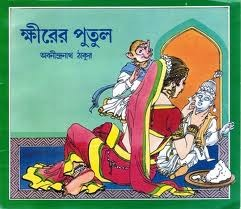 ক্ষীরের পুতুল Abanindranath Tagore