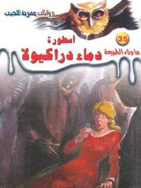أسطورة دماء دراكيولا  by  أحمد خالد توفيق