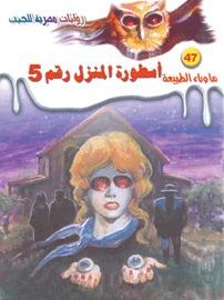 أسطورة المنزل رقم 5  by  أحمد خالد توفيق