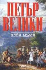 Петър Велики  by  Henri Troyat