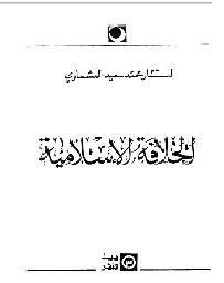 الخلافة الإسلامية محمد سعيد العشماوي