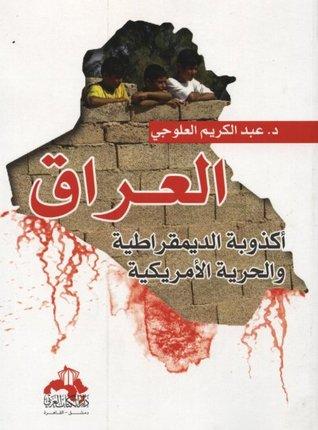 العراق  اكذوبة الديمقراطية و الحرية الأمريكية  by  عبد الكريم العلوجي