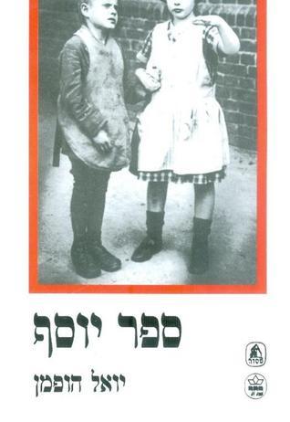 ספר יוסף [Sefer Yosef]  by  Yoel Hoffmann