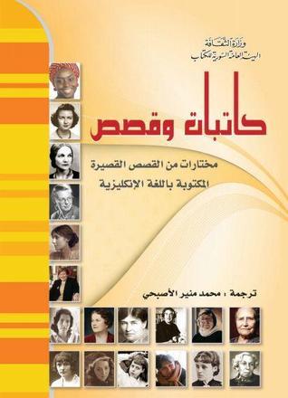 كاتبات وقصص محمد منير الأصبحي