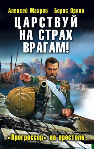 Царствуй на страх врагам!(Господин из завтра 4) Алексей Михайлович Махров