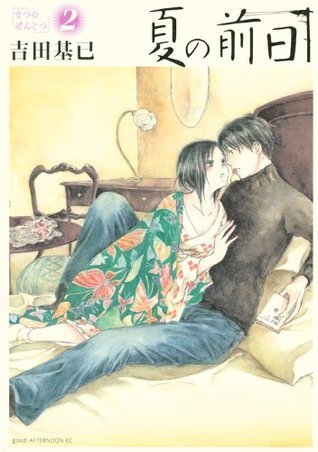 夏の前日 2 [Natsu no Zenjitsu 2]  by  Motoi Yoshida