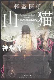Kaitō Tantei Yamaneko Manabu Kaminaga