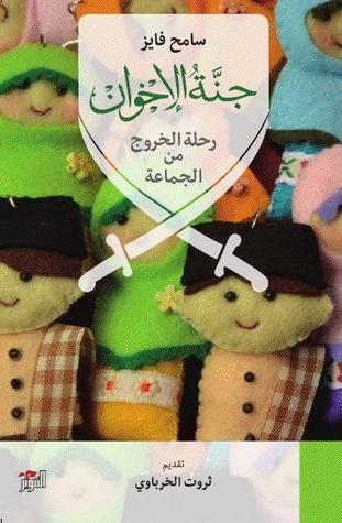 جنة الإخوان  by  سامح فايز