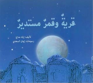A Village and A Round Moon قرية و قمر مستدير Iyad Maddah