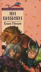 Ян Бибиян  by  Elin Pelin