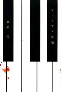 Shūman No Yubi  by  Hikaru Okuizumi