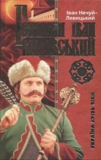 Гетьман Іван Виговський  by  Ivan Nechuy-Levytsky