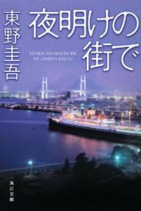 夜明けの街で  by  Keigo Higashino