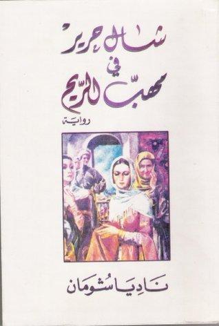 شال حرير في مهب الريح  by  ناديا شومان