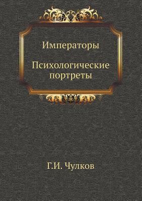 Imperatory. Psihologicheskie Portrety G.I. Chulkov