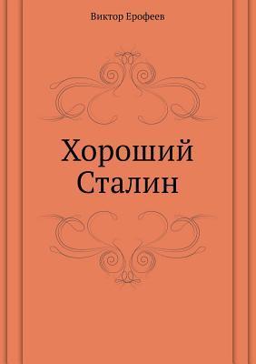 Хороший Сталин  by  Victor Erofeyev