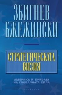 Стратегическата визия. Америка и кризата на глобалната сила  by  Zbigniew Brzeziński