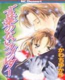 Love letters Yukari Kawachi