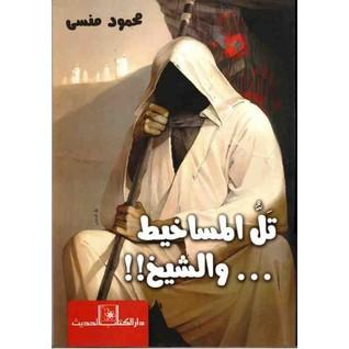 تل المساخيط.. و الشيخ محمود منسي