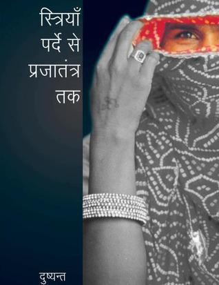 Striyan: Parde se Prajatantra Tak Dushyant