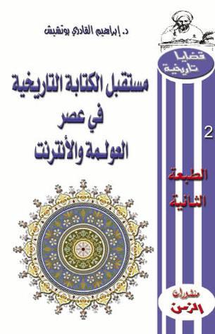 مستقبل الكتابة التاريخية في عصر العولمة والأنترنت  by  إبراهيم القادري بوتشيش