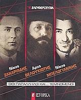 Νίκος Ζαχαριάδης, Άρης Βελουχιώτης, Νίκος Μπελογιάννης: βίοι παράλληλοι και... τεμνόμενοι Συλλογικό